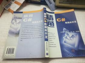 精通C#数据库开发