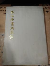 1988年十一月一版 九二年二印 《胡小石书法选集》