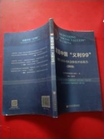 """发现中国""""义利99"""":A股上市公司社会价值评估报告2018"""