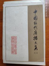 中国报刊广播文集(二)