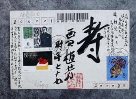 """著名作家、翻譯家、""""七月派""""重要作家 賈植芳 1989年毛筆題詞、簽名 拜蓮居儲祖詒集郵明信片一張  HXTX101267"""