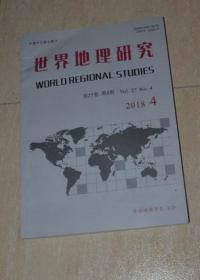 世界地理研究2018.4