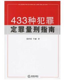 433种犯罪定罪量刑指南 法律出版社