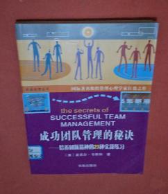 成功团队管理的秘诀:培养团队精神的23种实战练习