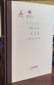 中国西部民族文化通志.教育卷