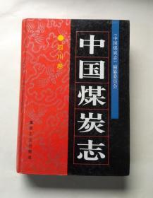 中国煤炭志.四川卷