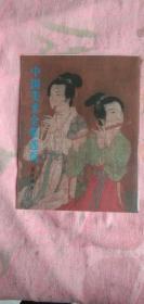 中国美术全集选页:五代绘画 (封面16开  ----散页8开8张)