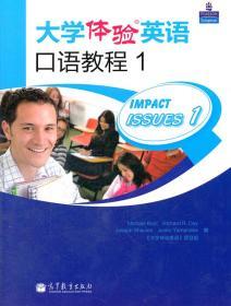 大学体验英语口语教程-1 正版 罗斯特 ,《大学体验英语》项目组 改编  9787040312386