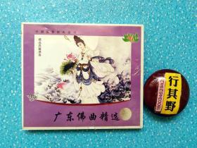 【广东佛曲精选】光盘1张·中国佛教经典系列