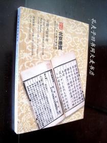 《北京徳宝二0一八年秋季拍卖会.古籍文献专场》