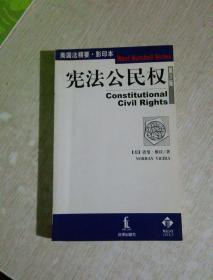 宪法公民权(第三版)(英文版)