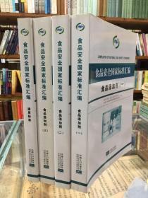 食品安全国家标准汇编:食品添加剂 全三册 ,通用标准 一册(共四册合售 2014年3月1版1印  大16开原价450元)