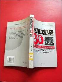 改革攻坚30题:完善社会主义市场经济体制探索
