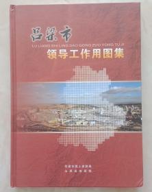 山西省地图系列丛书---《吕梁市领导工作用图集》----精装大16开-----欣赏-----虒人荣誉珍藏
