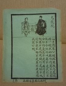 民国戏单:桐林记糖果厂绿彩纸是石印    乌龙院