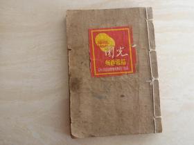 民国旧书 新文学稀缺本(柴火)品相如图