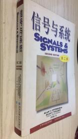 信号与系统 第二版 第2版 中文版 刘树棠  译9787560509709