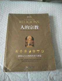 人的宗教:世界七大宗教的历史与智慧 (书脊下角有破损,品看图)