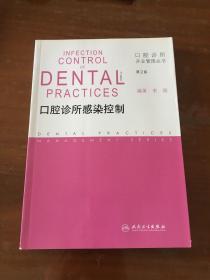口腔诊所开业管理丛书·口腔诊所感染控制(第2版)