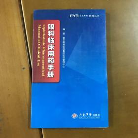 眼科临床用药手册