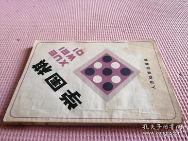 学围棋//(品相如图)
