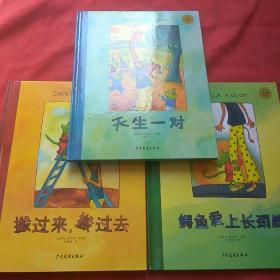 麦田精选大师典藏图画书 一一【搬过来,搬过去、鳄鱼爱上长颈鹿、天生一对】3本合售、精装
