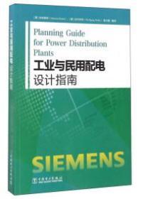 工业与民用配电设计指南
