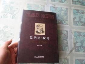 狄更斯全集第五卷:巴纳比.拉奇