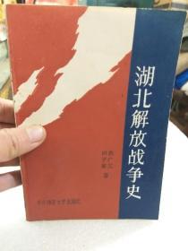 田子渝、张广立著《湖北解放战争史》一册