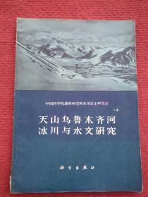天山乌鲁木齐河冰川与水文研究(论文集)(附图丢失)