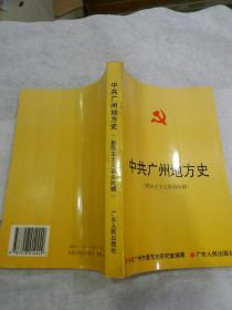 中共广州地方史:新民主主义革命时期