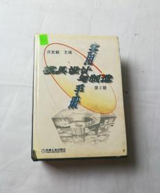 实用模具设计与制造手册
