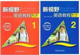 新视野英语教程