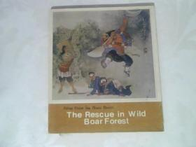 The Rescue in Wild Boar Forest 野猪林 英文版 连环画