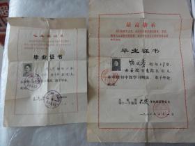 文革时期带毛主席语录照片毕业证书二张(钱文秀 吉林省吉林县人 水电部第十一工程局大安中学)