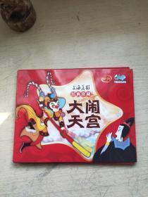 上海美影经典珍藏《大闹天宫》《金猴降妖》两本合售..