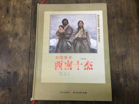 中国美术西南十杰(油画篇)