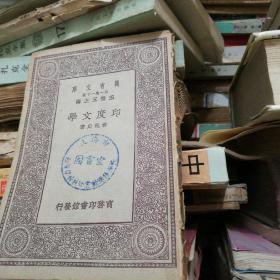 民国19年初版《万有文库 印度文学》一册全 商务印书馆