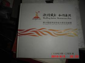 激情盛会 和谐亚洲 第16届亚洲运动会火炬 纪念邮册 (邮票完整)