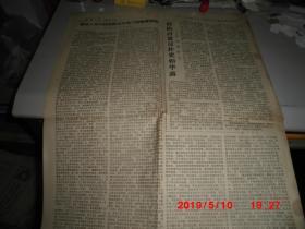 文革小报:《师院八.二三》 第十五期 (四版全)1968.2.23