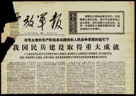 报纸-1974年10月8日解放军报  2开4版   残报