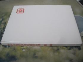 中国少数民族地区画集丛刊--新疆