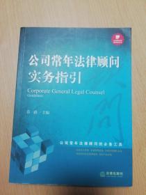 公司常年法律顾问实务指引