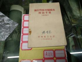 流行性脑脊髓膜炎防治手册(试用本)