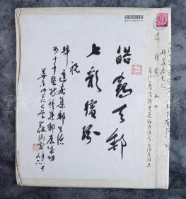 著名佛學家、文史學家、原中國佛教協會常務理事 蘇 淵雷 1993年書法題詞《皓?郵,七彩繽紛...》儲祖詒集郵封一枚(題詞尺寸:33.2*25.4cm,鈐印:蘇淵雷印) HXTX101274