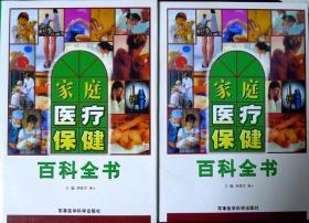 家庭医疗保健百科全书(上下册)(16开本)(2028页巨著,1999年一版一印,自藏,品相95品,低价)