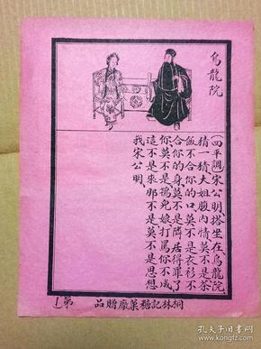 民国戏单:桐林记糖果厂红彩纸是石印 乌龙院  背贴桐林记糖果厂   糖标一张