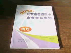 2013年北京市普通高中会考考试说明 物理