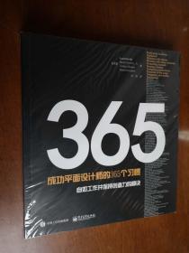 成功平面设计师的365个习惯 : 自如工作并保持创造力的秘诀