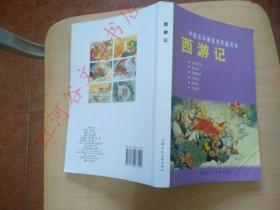 中国连环画优秀作品读本--- 西游记